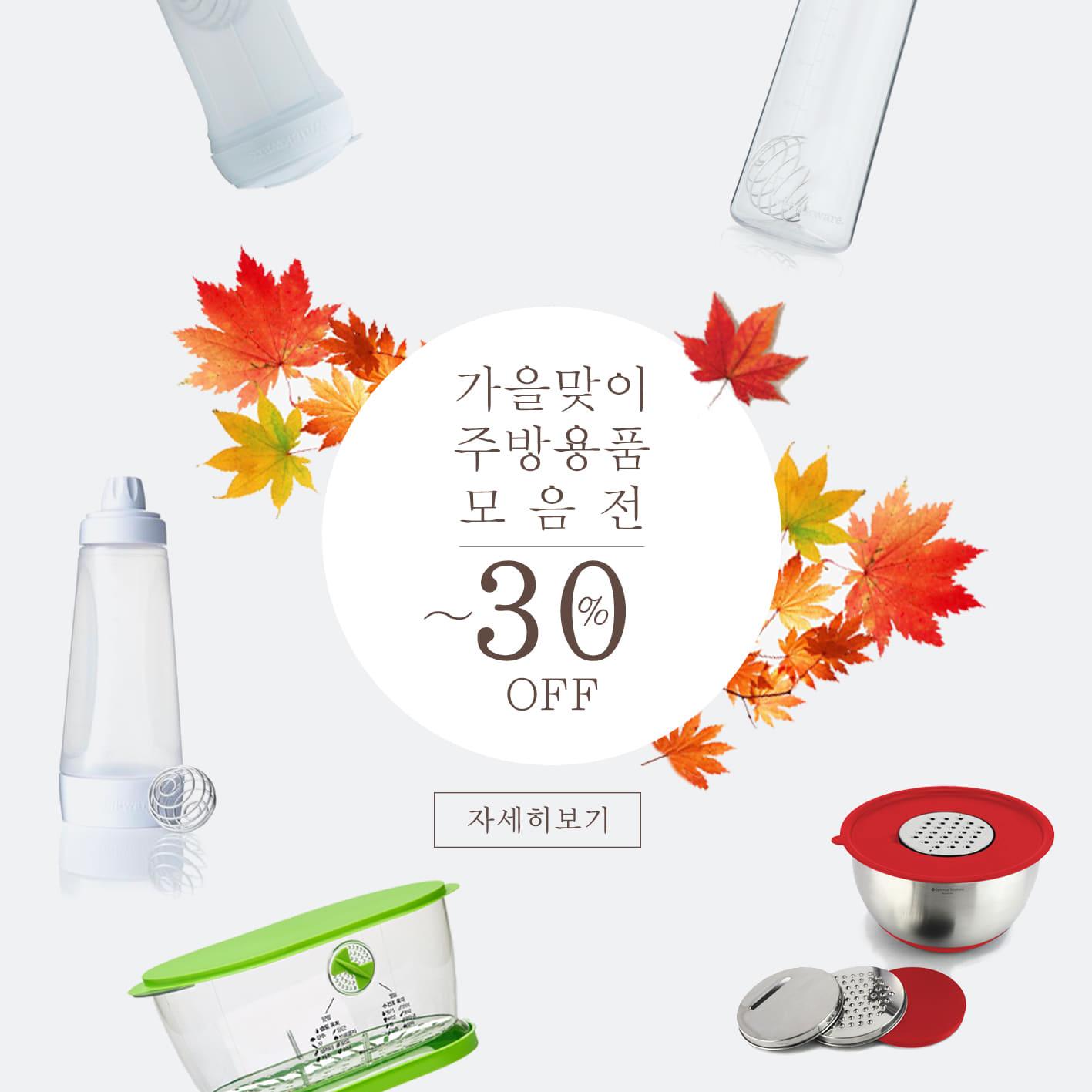 가을행사주방용품모음